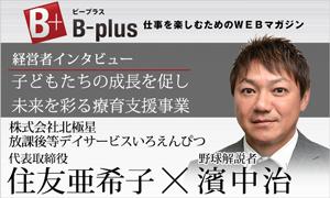 経営者インタビュー 住友亜希子×濱中治